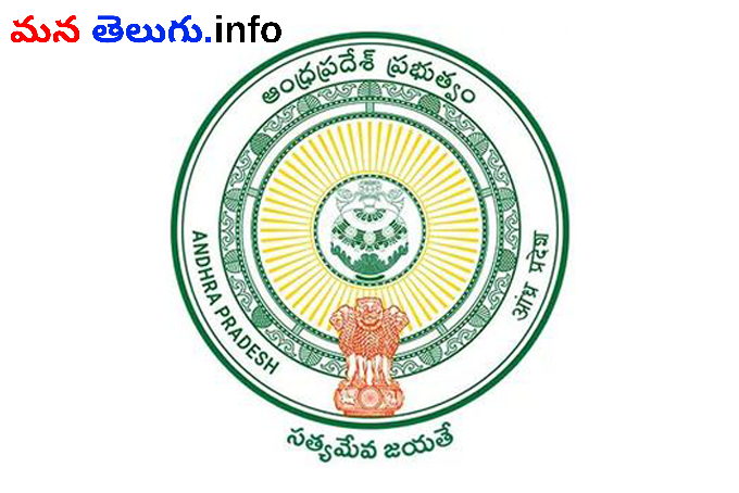 ap-ward-sachivalayam-recruitment-in-telugu
