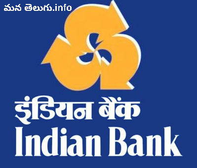 indian-bank-recruitment-in-telugu