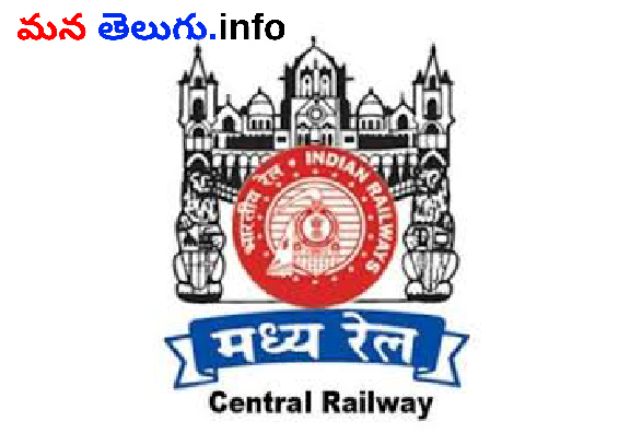 central-railway-recruitment-in-telugu