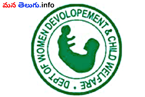 wdcwd-recruitment-in-telugu