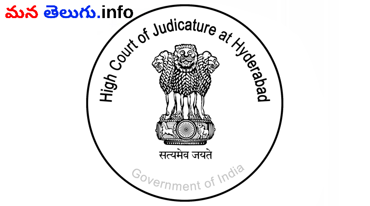telangana-high-court-recruitment-in-telugu