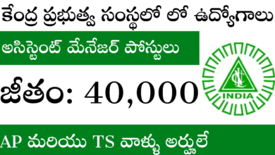nlc-india-limited-recruitment-telugu