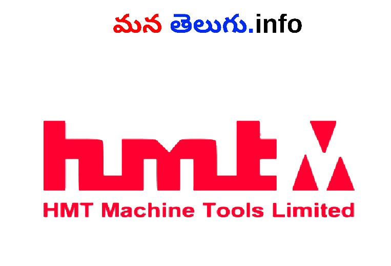hmt-limited-recruitment-in-telugu