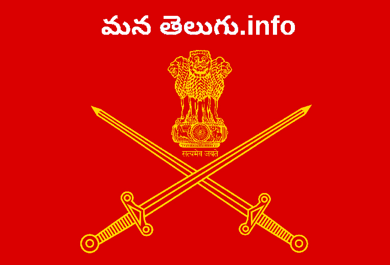 army-rally-guntur-recruitment-in-telugu