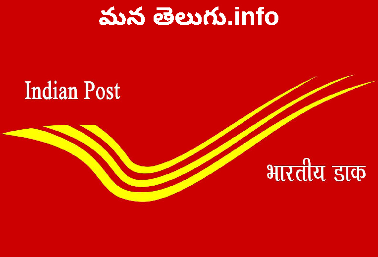 indian-post-office-gds-recruitment