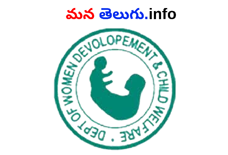 wdcw-mahabubabad-recruitment-in-telugu