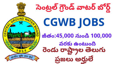 cgwb-recruitment-in-telugu