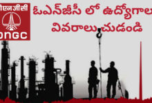 ongc-recruitment-in-telugu