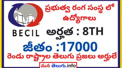 becil-recruitment-in-telugu