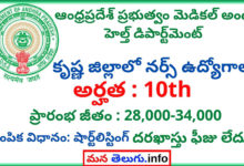 mhd-krishna-recruitment-in-telugu