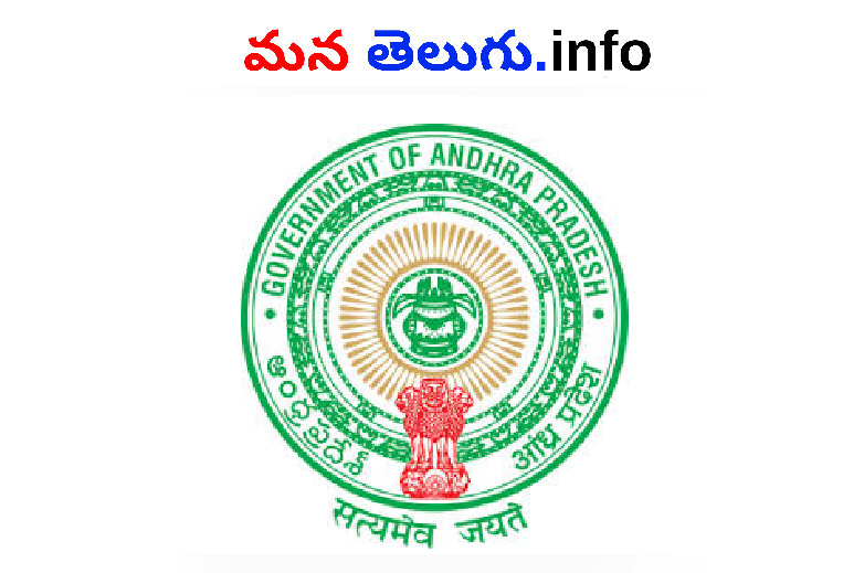 mhd-guntur-recruitment-in-telugu