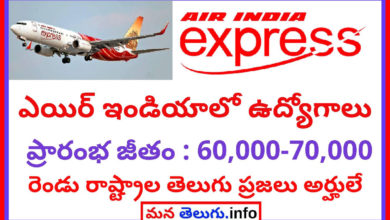 air-india-recruitment-in-telugu