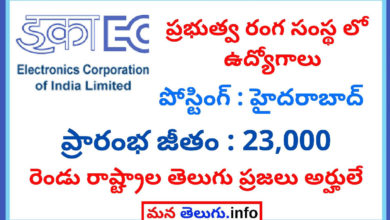 hyderabad-ecil-recruitment-in-telugu