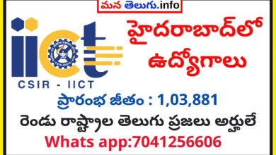 iict-recruitment-in-telugu