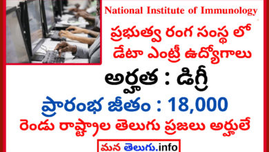 nii-recruitment-in-telugu