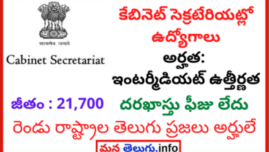 secretariat-recruitment-in-telugu