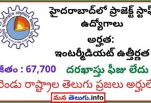 ngri-recruitment-in-telugu