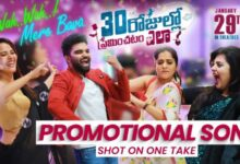 wah-wah-mere-bava-song-lyrics-in-telugu