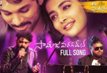 samajavaragamana-telugu-song-lyrics