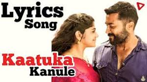 katuka-kanule-merisipoye-song-lyrics-in-telugu