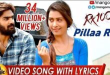 pilla-ra-song-lyrics-in-telugu